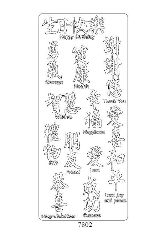 7802 Chińskie Znaki 2