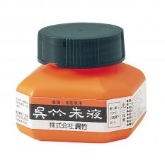 TUSZ KURETAKE SHUEKI VERMILLION INK 60 ML CC4-6
